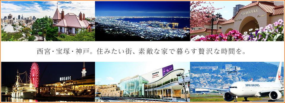 西宮・宝塚・神戸。住みたい街、素敵な家で暮らす贅沢な時間を。